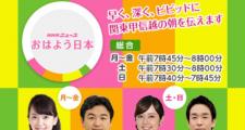NHK. 「おはよう日本」で完熟屋がテレビ放送されます!